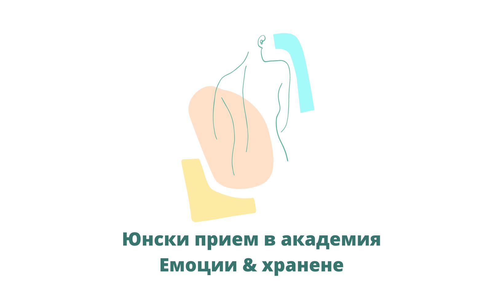 """НОВ Юнски Прием в UNIKAL Online Institute и Академия """"Емоции & Хранене"""","""