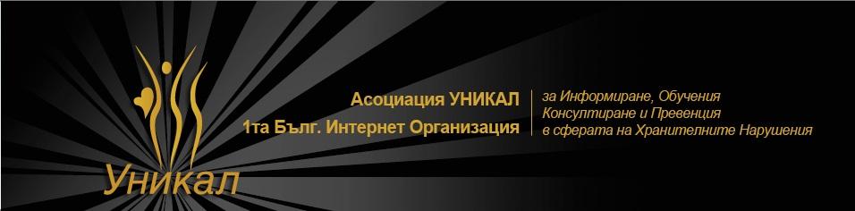 Асоциaция Уникал