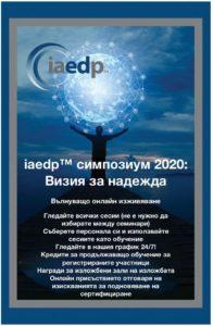 ВИРТУАЛЕН СИМПОЗИУМ 2020 на iaedp™